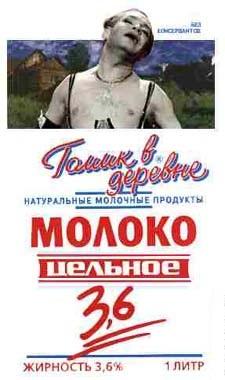 Молоко Гомик в деревне